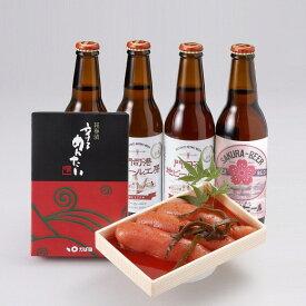【ふるさと納税】MB08-R12 門司港地ビール工房飲み比べ4本+かば田辛子明太子セット