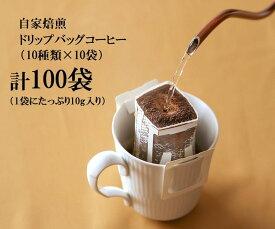 【ふるさと納税】CF01-R12 【こおふぃ屋】ドリップバッグコーヒー100袋 (10種類×10袋)