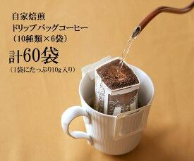 【ふるさと納税】【こおふぃ屋】自家焙煎ドリップバッグコーヒー60袋(10種類×6袋)