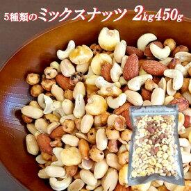 【ふるさと納税】TG01-R10 おつまみに最適!5種類のミックスナッツ(大容量2.45kg)※着日指定送不可