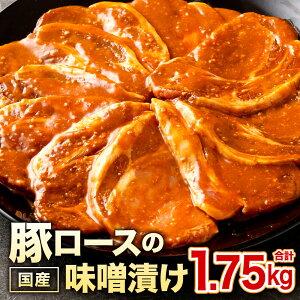 【ふるさと納税】国産 豚ロースの味噌漬け 合計1.75kg 2枚×7パック 豚肉 ロース 味噌 お肉 味付き 簡単調理 おかず 惣菜 冷凍 送料無料