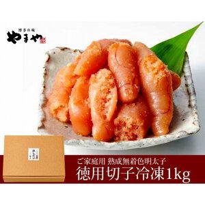 【ふるさと納税】熟成無着色明太子切子(冷凍)1kg