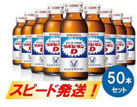 【ふるさと納税】リポビタンD50本セット