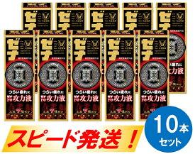 【ふるさと納税】ゼナF0攻力液10本セット