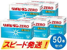 【ふるさと納税】リポビタンZERO50本セット