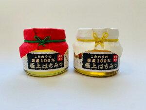【ふるさと納税】国産極上レンゲ蜂蜜・国産極上アカシア蜂蜜 2本セット