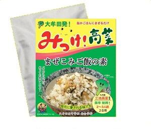 【ふるさと納税】高菜まぜこみご飯の素6箱