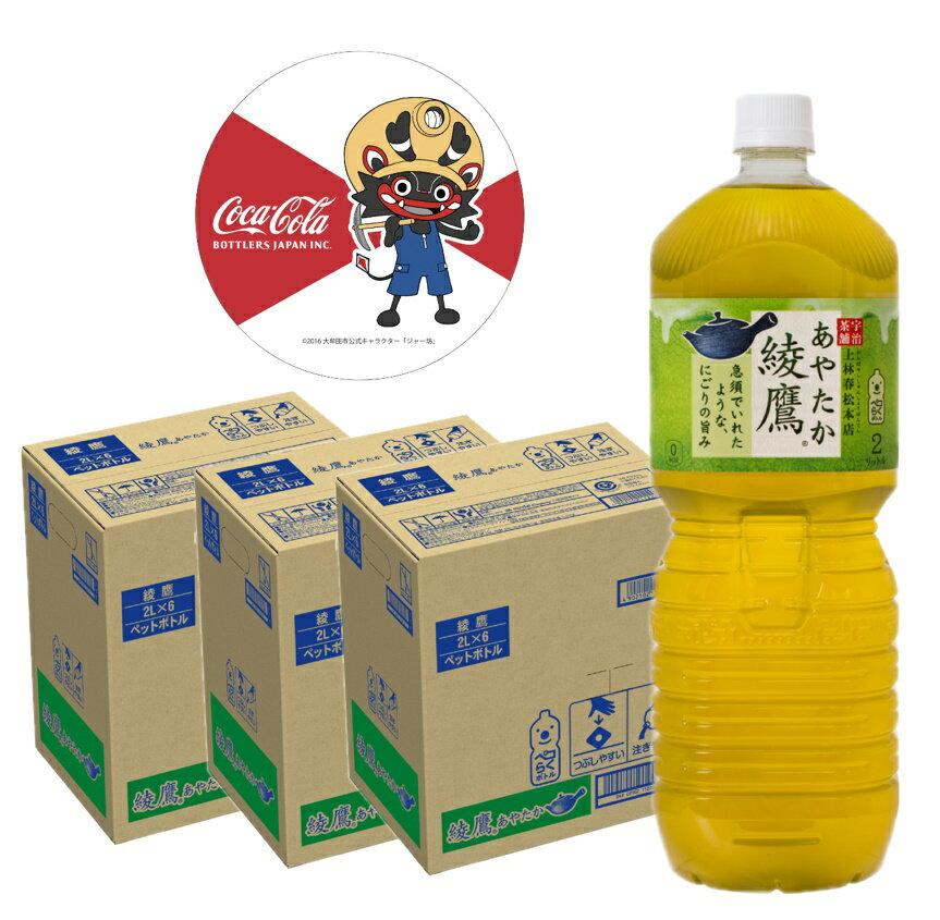 【ふるさと納税】ジャー坊コースター付き 綾鷹 ペコらくボトル2LPET(18本)
