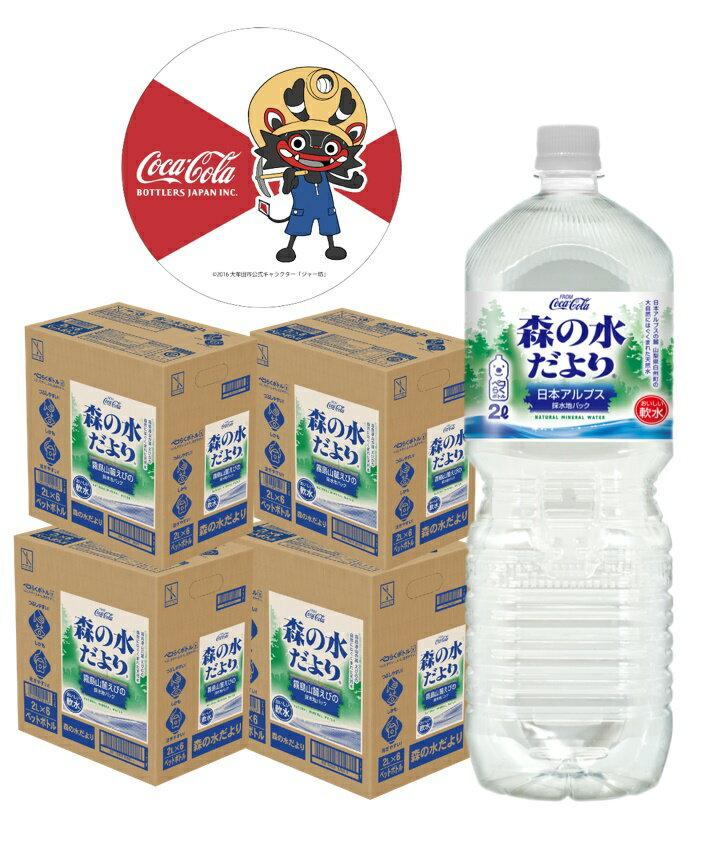 【ふるさと納税】ジャー坊コースター付き 森の水だより ペコらくボトル2LPET(24本)