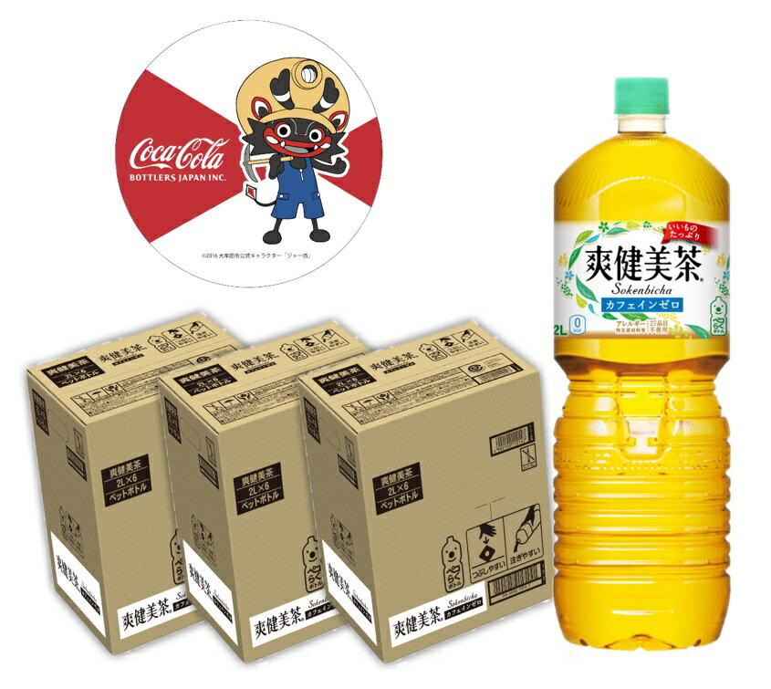 【ふるさと納税】ジャー坊コースター付き 爽健美茶 ペコらくボトル2LPET(18本)