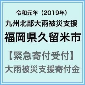 【ふるさと納税】【令和元年 大雨災害支援緊急寄附受付】久留米市災害応援寄附金(返礼品はありません)