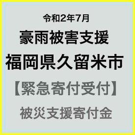 【ふるさと納税】【令和2年7月 豪雨災害支援緊急寄附受付】福岡県久留米市災害応援寄附金(返礼品はありません)