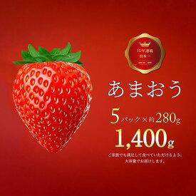 【ふるさと納税】あまおう 5パック×約280g 計1,400g 1.4kg 大容量 いちご 苺 果物 くだもの フルーツ 1kg以上 福岡県産 九州 予約 送料無料 ※2022年1月中旬より順次発送