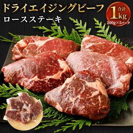 【ふるさと納税】ドライエイジングビーフ ロースステーキ 合計1kg 約200g×5パック 6週間熟成 ステーキ 牛肉 赤身 冷凍 送料無料