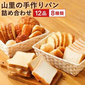 【ふるさと納税】のおがた 山里の 手作りパン 詰め合わせ 12品 12袋 8種類 パン ブレッド セット 食パン ラスク 玄米 手作り 手作業 脱酸素パック入り 送料無料