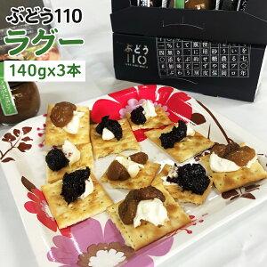 【ふるさと納税】直方産 ぶどう110 ラグー(ragout) 3本セット 140g×3本 合計420g ぶどう 煮込み ソース 調味料 送料無料
