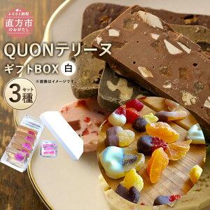 【ふるさと納税】QUONギフトBOX【白】 3種セット QUONテリーヌ チョコ 6枚 QUONフルーツ ドライフルーツ 5パック ジュエリーボックス 1個 ランダム スイーツ 洋菓子 直方市 お取り寄せ 冷蔵 九州