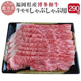 【ふるさと納税】博多和牛 モモ肉 しゃぶしゃぶ用 290g 福岡県産 九州産 国産 薄切り肉 和牛 牛肉 もも 肉 冷凍 送料無料