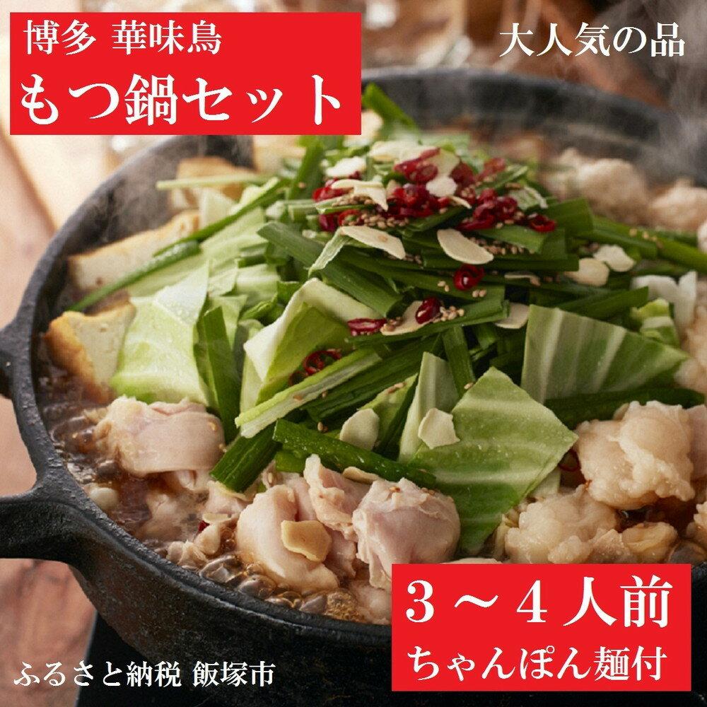 【ふるさと納税】【A5-046】福岡「華味鳥」もつ鍋セット(3〜4人前)