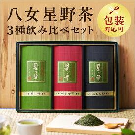 【ふるさと納税】【A-392】八女星野茶詰合せ「星乃絆」