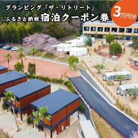 【ふるさと納税】【J-053】グランピング「ザ・リトリート」ふるさと納税宿泊クーポン券