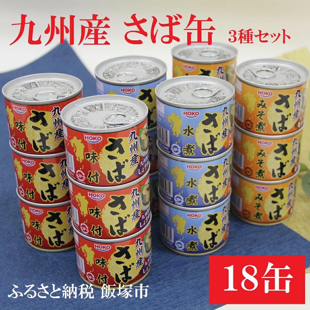 【ふるさと納税】【A-130】九州産 さば缶詰 18缶セット