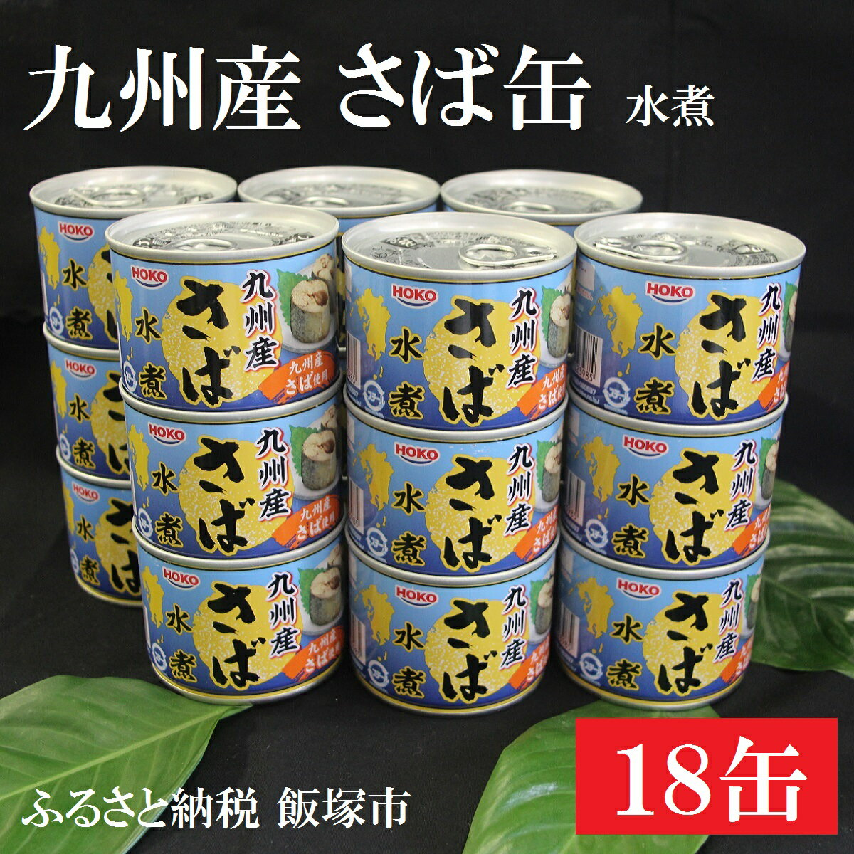 【ふるさと納税】【A-133】九州産 さば缶詰 水煮 18缶セット