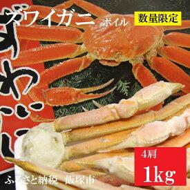 【ふるさと納税】【A7-005】魚市場とコラボ!ボイルズワイガニ4肩 1kg