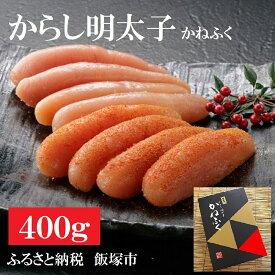 【ふるさと納税】【A2-012】魚市場厳選 かねふく辛子明太子(1本もの 400g)