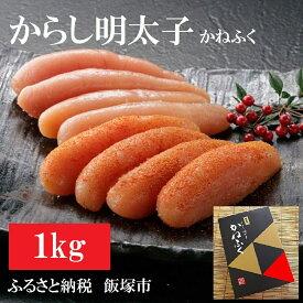 【ふるさと納税】【A7-011】魚市場厳選 かねふく辛子明太子(1本もの 1kg)
