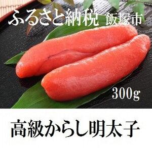 【ふるさと納税】【A5-120】魚市場厳選!日本近海産高級辛子明太子(300g)