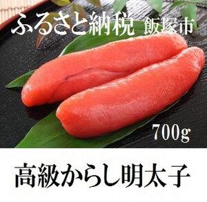 【ふるさと納税】【B5-021】魚市場厳選!日本近海産高級辛子明太子(700g)