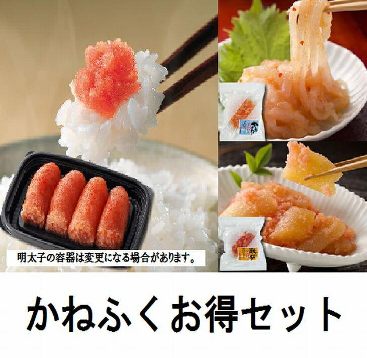 【ふるさと納税】【A-098】魚市場厳選 かねふく 辛子明太子<ご家庭用お得セット>