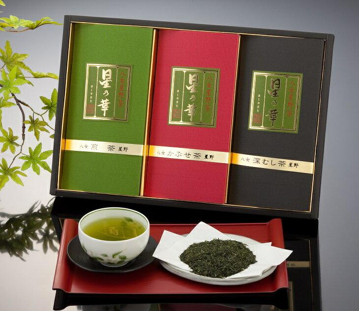 【ふるさと納税】【A078】八女星野茶詰合せ「星乃絆」