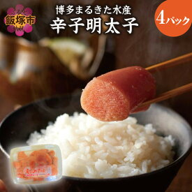 【ふるさと納税】【Z8-017】博多まるきた水産 辛子明太子(切子)約1kg