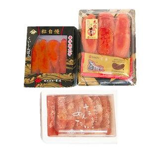 【ふるさと納税】【A-523】福岡県地域別 3種の辛子明太子食べくらべ(計900g)