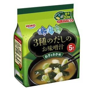 【ふるさと納税】【A-540】フリーズドライ3種だしの味噌汁〜ねぎとわかめ〜30食