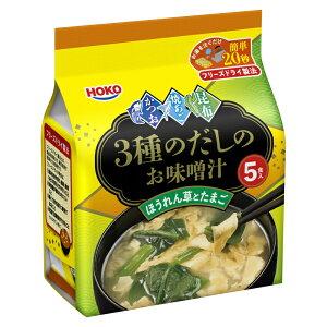 【ふるさと納税】【A-542】フリーズドライ3種だしの味噌汁〜ほうれん草とたまご〜30食