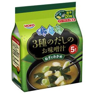 【ふるさと納税】【A5-202】フリーズドライ3種だしの味噌汁〜ねぎとわかめ〜50食