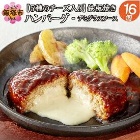 【ふるさと納税】【A-530】5種のチーズ入り鉄板焼ハンバーグ(デミグラスソース)16個