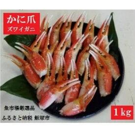 【ふるさと納税】【A5-017】魚市場厳選 ずわいがに爪 1kg