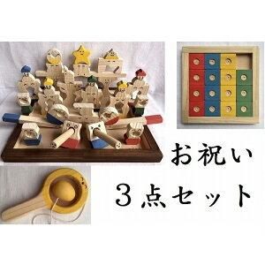 【ふるさと納税】【ギフト用】木のおもちゃ「コロポコ積木パズル(スペシャル)&スライドパズル&たまごキャッチくん」3点セット|知育 パズル 木製 おもちゃ 子供 木製玩具 知育玩具 誕