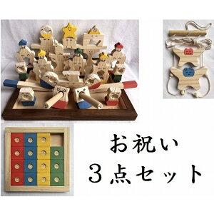 【ふるさと納税】【ご自宅用】木のおもちゃ「コロポコ積木パズル(スペシャル)&昇りワンニャン&スライドパズル」3点セット|知育 パズル 木製 おもちゃ 子供 木製玩具 知育玩具 玩具 オ
