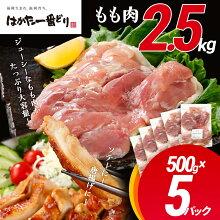 【ふるさと納税】はかた一番どりもも肉2.5kgお取り寄せグルメお取り寄せ福岡お土産九州ご当地グルメ福岡土産取り寄せグルメごはんのおとも福岡県食品