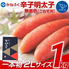【ふるさと納税】【ご自宅用】かねふく〈無着色〉辛子明太子2Lサイズ1kg(1本物)