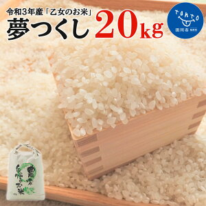 【ふるさと納税】令和3年産「乙女のお米」夢つくし 20kg