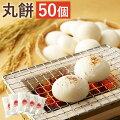 【お正月準備・定番】今年のお餅はお取り寄せ!こだわりのお米で作る丸餅のおすすめは?