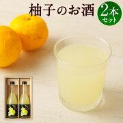 【ふるさと納税】柚子のお酒2本セット720ml×2本合計約1.4Lお酒ゆず焼酎アルコール度数約8%送料無料