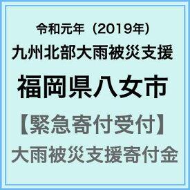 【ふるさと納税】【令和元年 大雨災害支援緊急寄附受付】八女市災害応援寄附金(返礼品はありません)