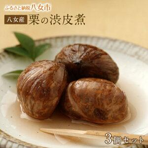 【ふるさと納税】栗の渋皮煮 200g×3個セット